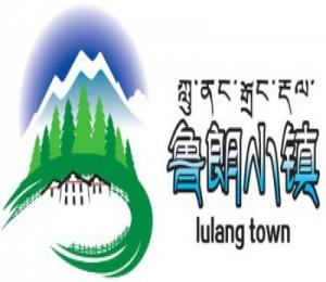 西藏•鲁朗国际旅游小镇