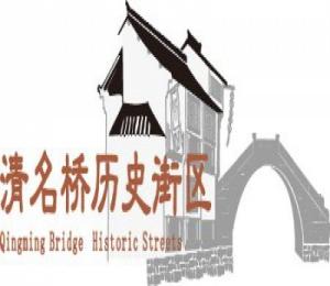 无锡清名桥 历史文化佳区