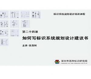 标识系统规划设计培训课程 第二十四课 如何写标识系统规划设计建议书